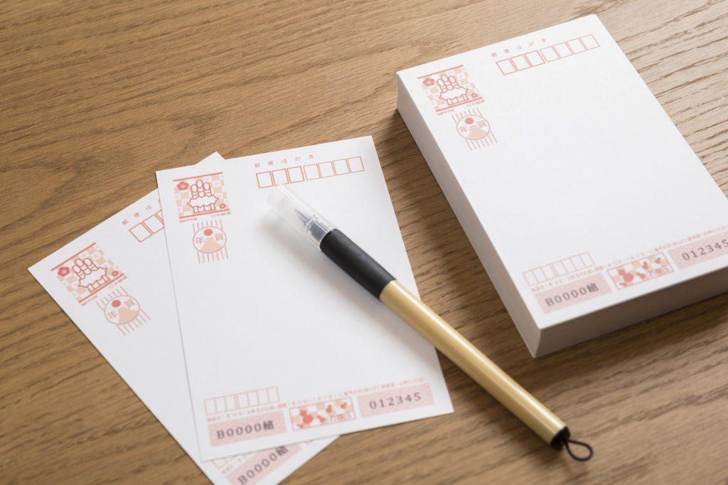 毛筆で年賀状宛名書き
