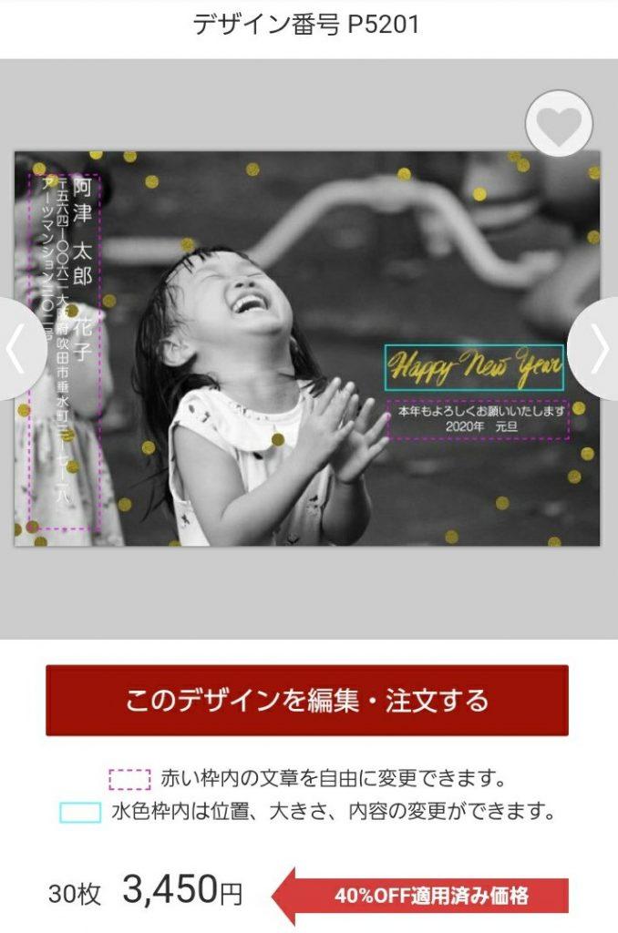 女の子の写真入り年賀状デザイン選択画面