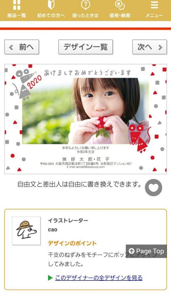 女の子がイチゴを食べている年賀状とイラストレーターのコメント