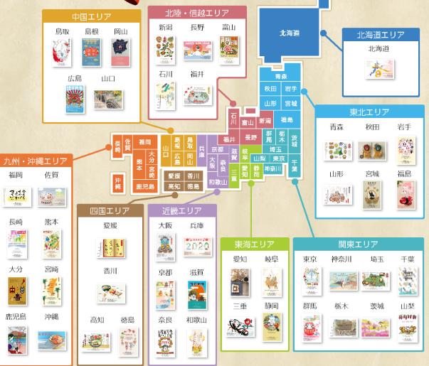 47都道府県をテーマにしたデザイン年賀状