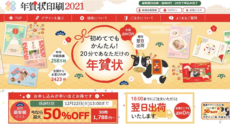 京都の四季 四季印刷 年賀状