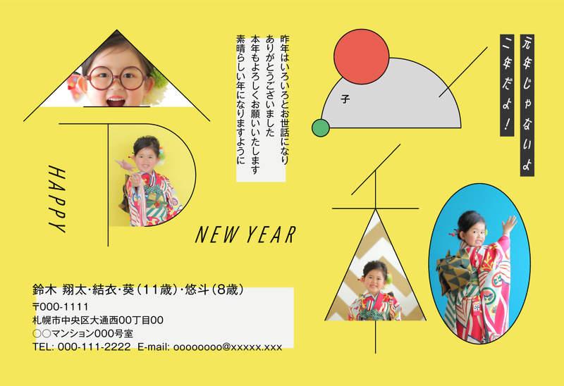 年賀家族_令和デザインの年賀状