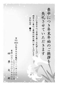 四季印刷_喪中文面_ゆり