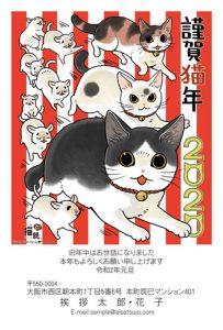 3匹の猫と7匹のネズミのイラストの年賀状
