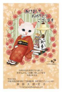 着物を着た猫のイラストの年賀状