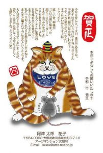 大きな猫がネズミの頭をなでているイラスト年賀状