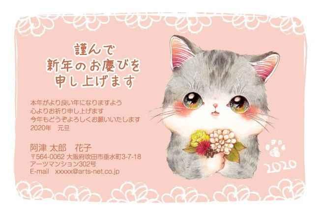 かわいらしい猫が花束を持っているデザインの年賀状