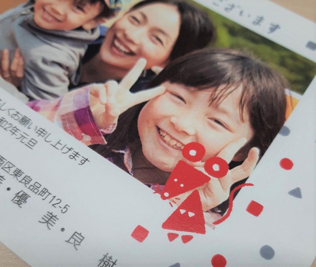挨拶状ドットコムの直接印刷の年賀状