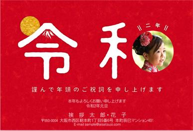 挨拶状ドットコム_和風の年賀状デザイン