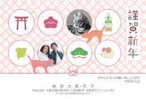 猫が和柄とあそんでいるようなデザインに写真が2枚入った年賀状