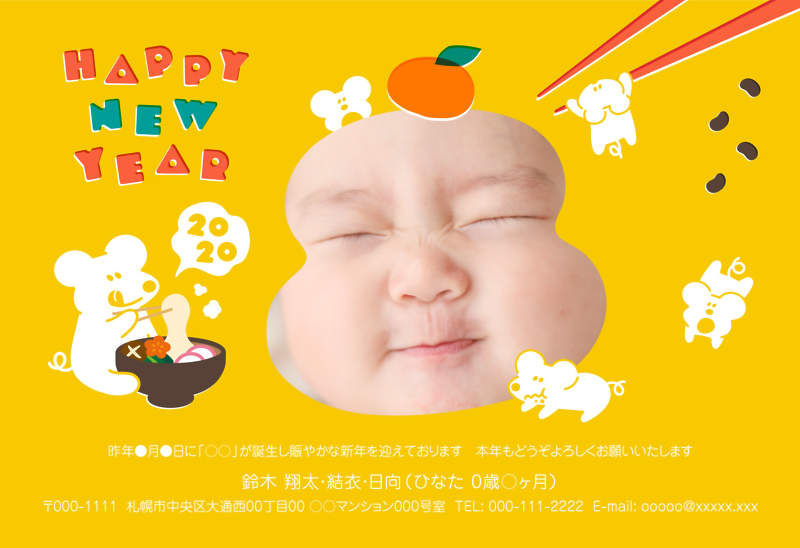 鏡餅のフレームに子供の写真をはめ込んだ年賀状