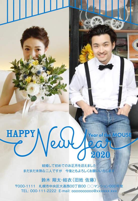 新郎と新婦が座っている写真の年賀状