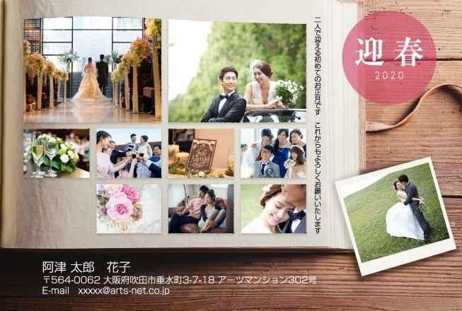 結婚式や新郎新婦の写真が10枚入った年賀状