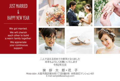 新郎新婦の写真6枚が入ったシンプルなデザインの年賀状