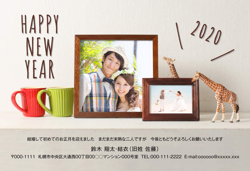 インテリアの写真フレームに夫婦の写真が入った年賀状