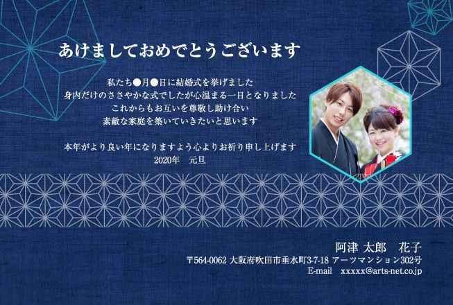 新郎新婦の写真が入った和のデザインの年賀状