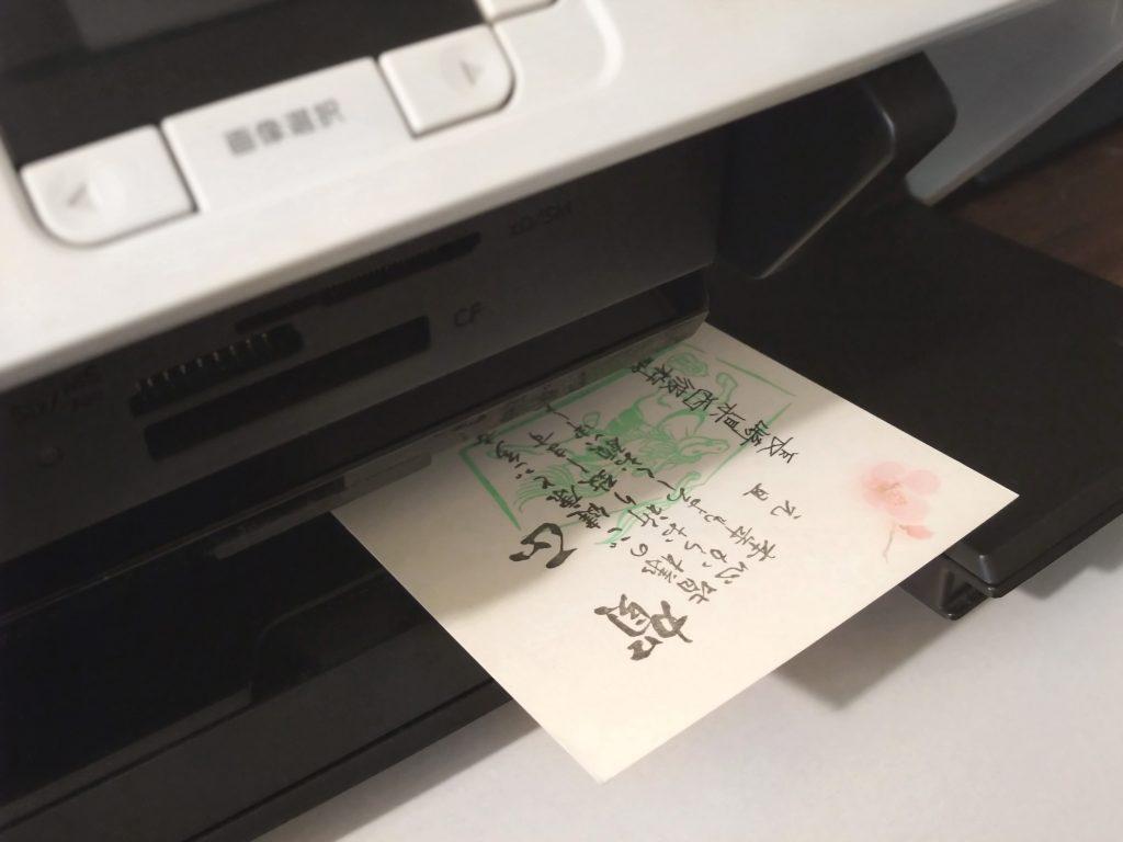 プリンターで年賀状印刷