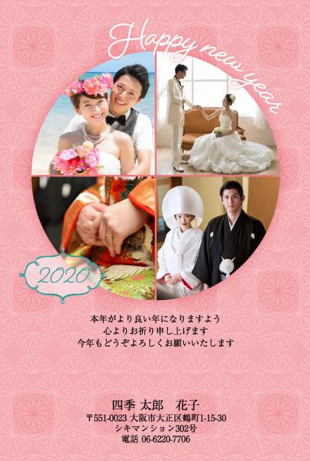 結婚式の写真が4枚入った年賀状