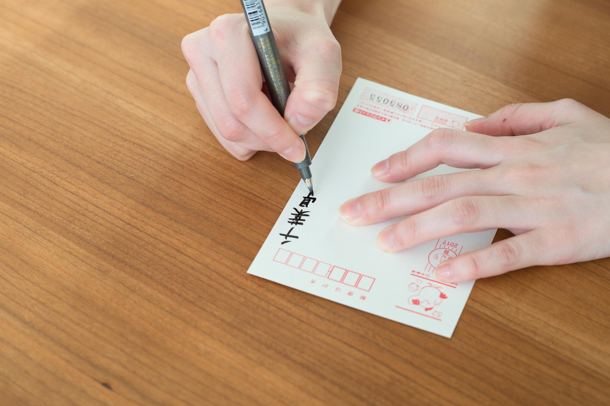 筆ペンで年賀状の宛名書き