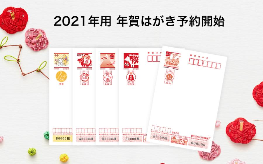日本郵便の丑年年賀状