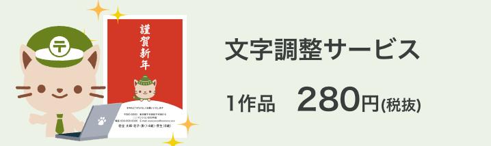 文字調整サービス紹介画面