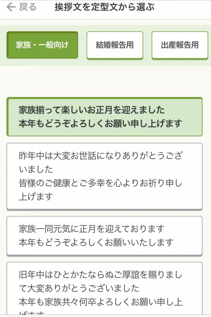 挨拶文を定型文から選択する画面