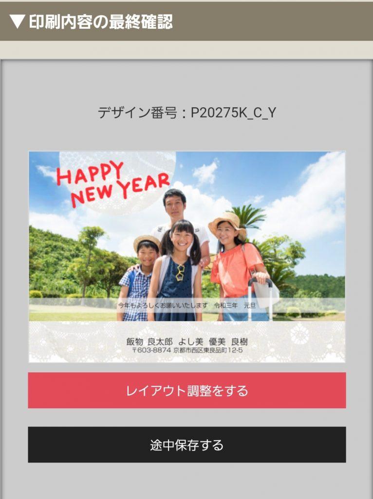 京都の四季印刷内容の最終確認