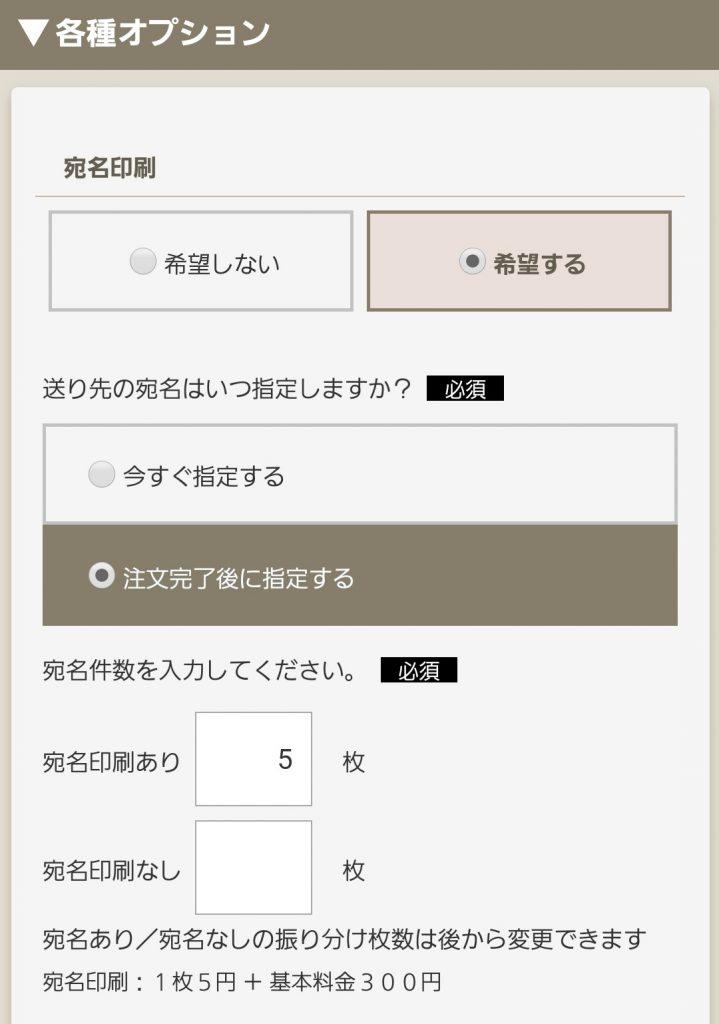 京都の四季各種オプション