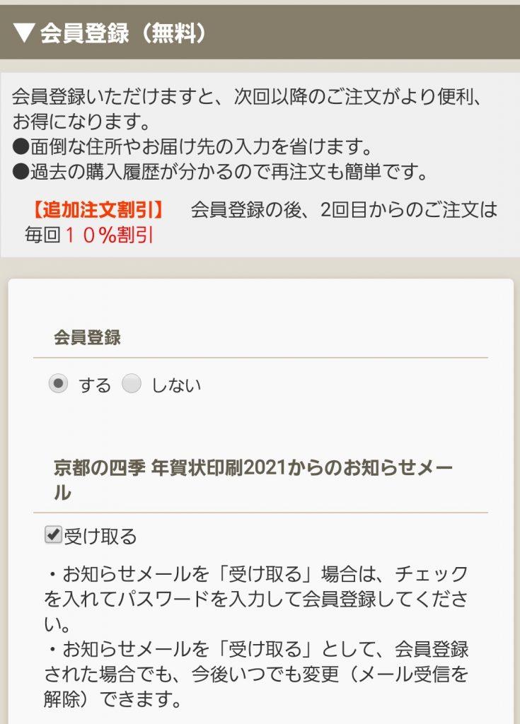 京都の四季 会員登録