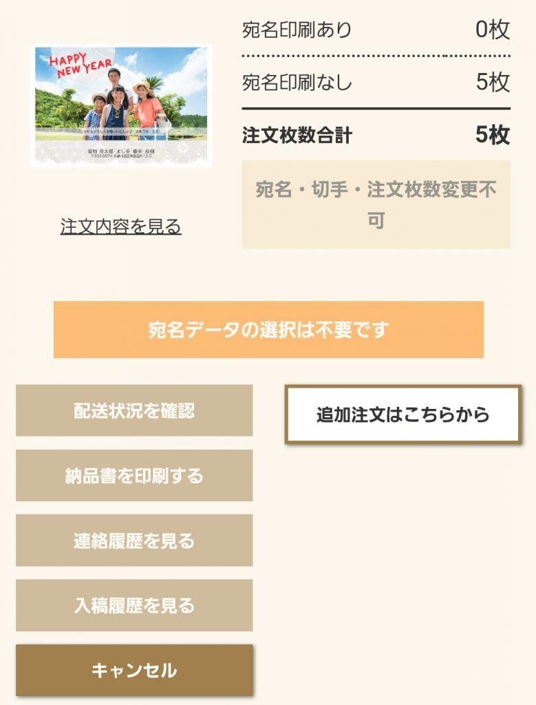 京都の四季 追加注文画面