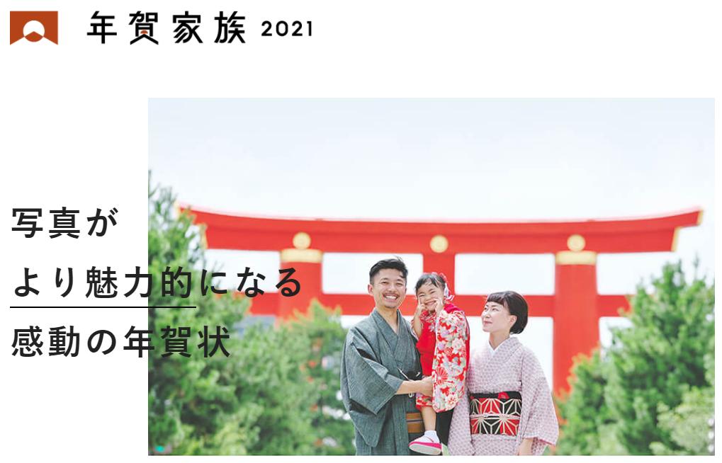 年賀家族サイトイメージ