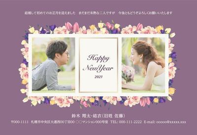 年賀家族 結婚報告