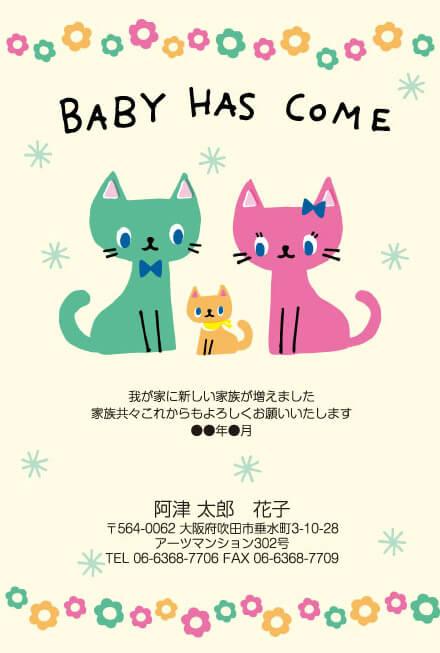 おたより本舗の出産報告はがき(猫のイラスト)
