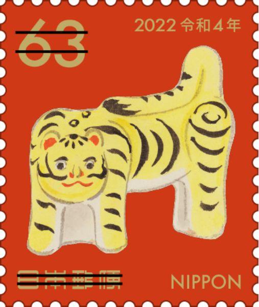 年賀切手63円