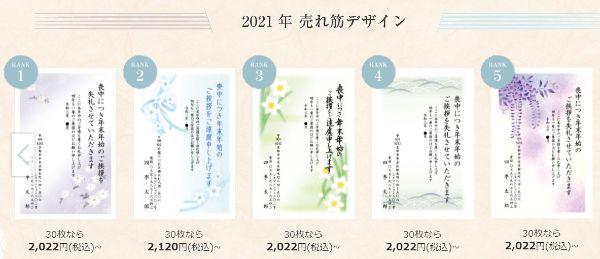 京都の四季売れ筋デザイン