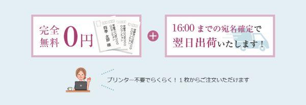 京都の四季宛名印刷無料