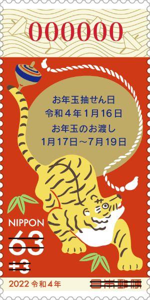 年賀切手くじ付き63円