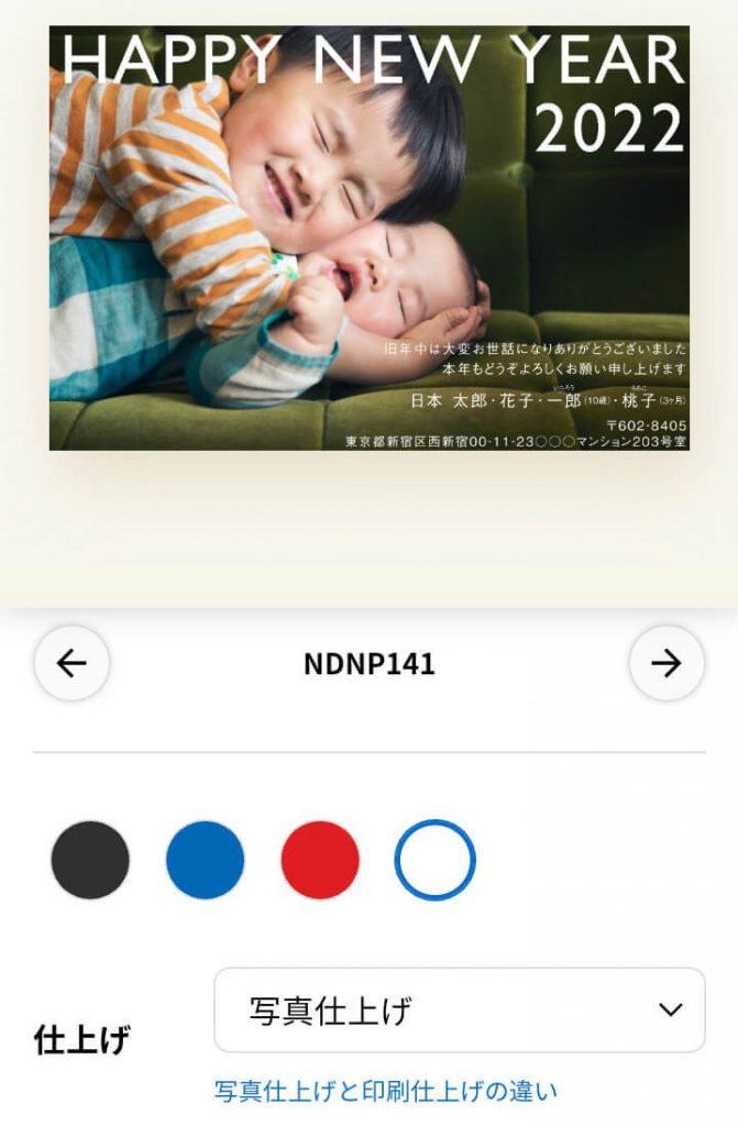 デザイン選択のスマホ編集画面