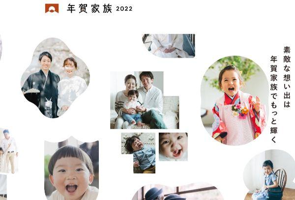 年賀家族トップ画面