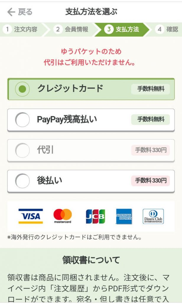 支払方法の選択