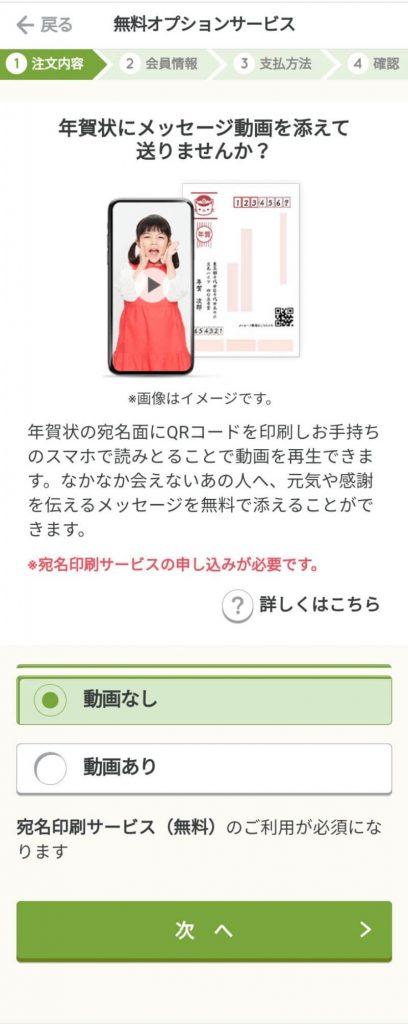 QR動画サービス