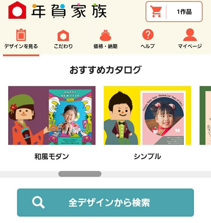 年賀家族サイトのデザイン選択画面