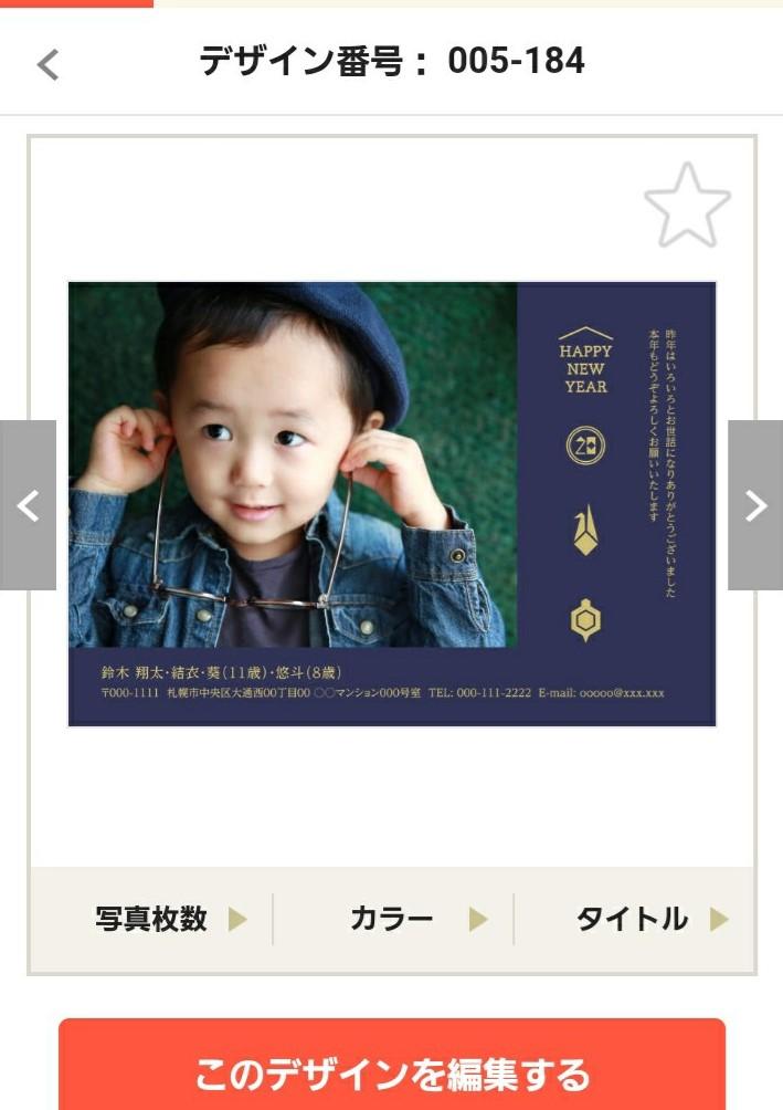 男の子の写真入り年賀状を編集する画面