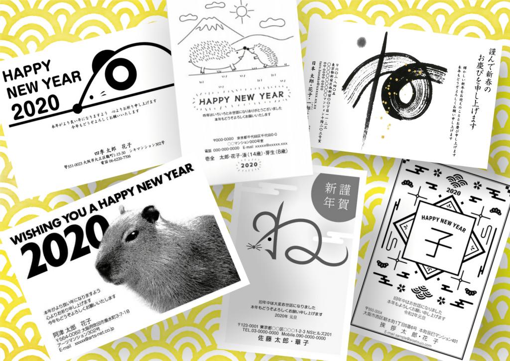 年賀状印刷会社TOP3のモノクロデザイン