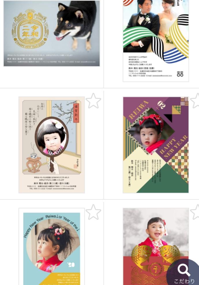 色々なデザインの写真入り年賀状