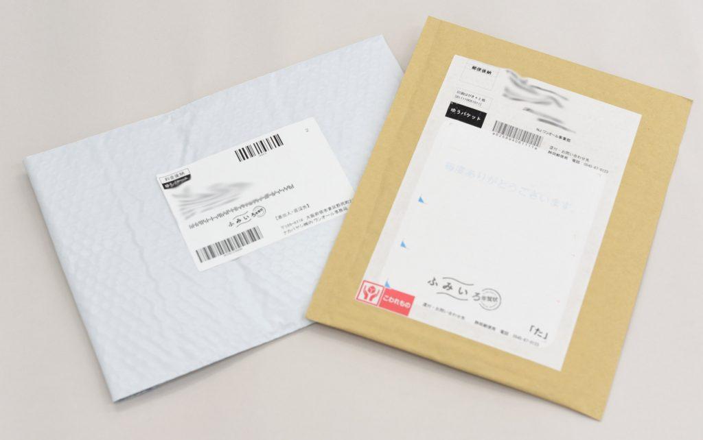茶色と白の封筒