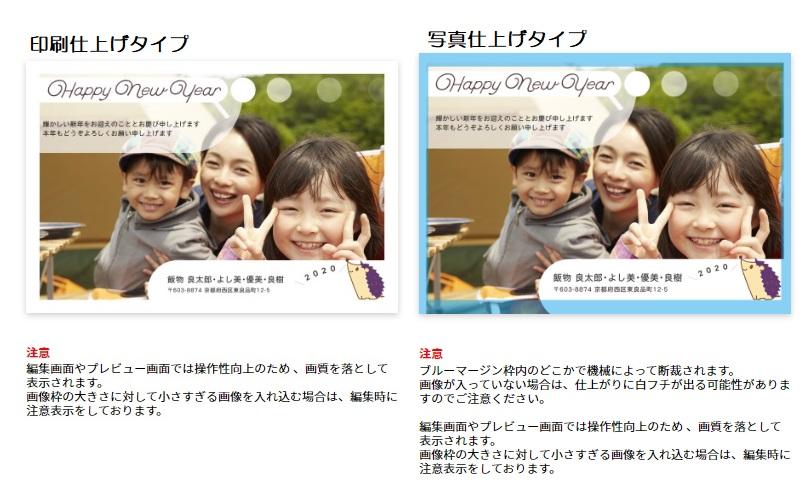 印刷仕上げタイプと写真仕上げタイプの年賀状